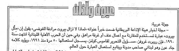 Al Hayat Newspaper – March 2010