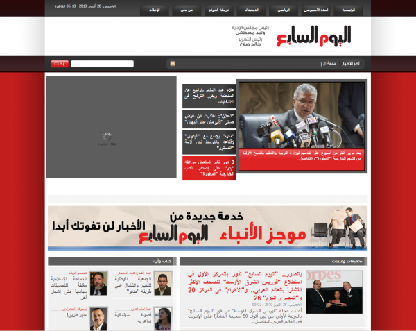 Forbes Releases Top 50 MENA Online Newspapers; Lebanon Fails to Make Top 10